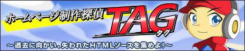 ホームページ制作探偵タグ~ホームページ制作を学ぶFlashアクションゲーム